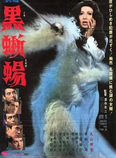 """Kurotokage"" (Black Lizard) (1962) - a musical adaptation of the original work of Ranpo EDOGAWA. 【actor】Akihiro Miwa/Yukio Mishima and so on. 美輪様美しい…毛皮のマリーも観たいなぁ"