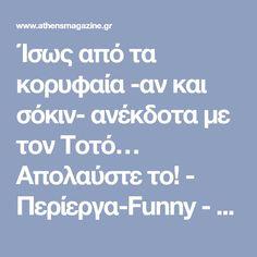 Ίσως από τα κορυφαία -αν και σόκιν- ανέκδοτα με τον Τοτό… Απολαύστε το! - Περίεργα-Funny - Athens magazine Funny, Funny Parenting, Hilarious, Fun, Humor