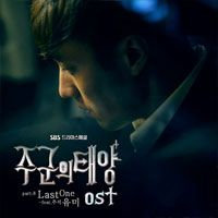 The Master's Sun OST Part.8 | 주군의 태양 OST Part 8 - Ost / Soundtrack, available for download at ymbulletin.blogspot.com
