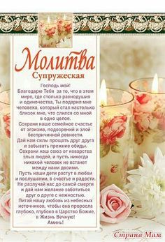 молитва Pillar Candles, Candle Jars, Happy Marriage, Wise Quotes, Quotations, Christ, Prayers, Religion, Blessed