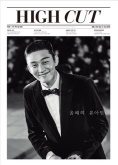 Yoo Ah In — 유아인 Highcut issue 163   3 Dec 2015