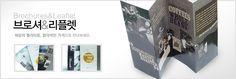 카다로그, 팜플렛, 브로셔, 리플렛, 포스터인쇄 공장직영, 실시간 자동견적