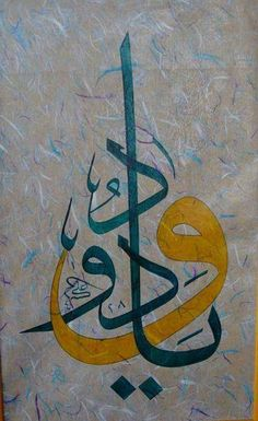 Wadud❤ the Loving❤# Allah❤ Arabic Calligraphy Design, Persian Calligraphy, Arabic Calligraphy Art, Arabic Art, Caligraphy, Islamic Paintings, Islamic Wall Art, Religious Art, Poster