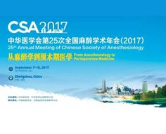 CSA2017 中华医学会第25 次全国麻醉学术年会 2017 郑州 25th Annual Meeting of the Chinese Society of Anaesthesiology  https://medi-paper.com/medical-communications/