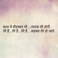 poetry Quotes love zindagi quotes life hindi quotes on life inspirational poetry Quotes hindi zindagi shayari hindi quotes on life feeling poetry Quotes inspirational hindi quotes inspirational poetry Quotes strength gulzar quotes Shyari Quotes, Desi Quotes, Hindi Quotes On Life, Crush Quotes, People Quotes, Friendship Quotes, Life Quotes, Hindi Qoutes, Relationship Quotes