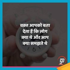 Hindi Quotes Images, Life Quotes Pictures, Hindi Quotes On Life, Hindi Qoutes, Motivational Picture Quotes, Inspirational Quotes In Hindi, Good Thoughts Quotes, Attitude Quotes, Morning Greetings Quotes