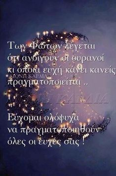 New Year Greetings, Greek Quotes, Christmas And New Year, Happy New Year, Good Morning, Wish, Prayers, Funny Quotes, Words
