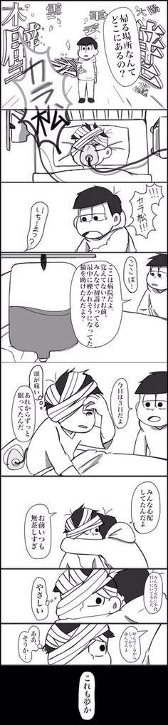 【6つ子】『カラ松くんの初夢』(まんが)