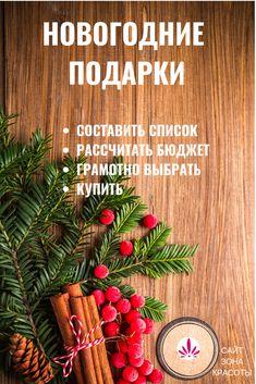 Новый Год и подарки — как купить новогодние present на минимальный бюджет и без беготни по магазинам #зонакрасоты #новыйгод #идеиподарков Happy New Year, Diy And Crafts, Christmas, Handmade, Holidays, Home Decor, Kids, Xmas, Hand Made