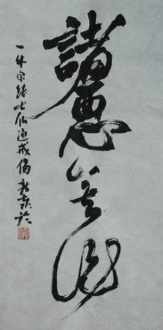 「諸悪莫作」。意味は悪いことはするなということ。Ikkyu