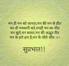 Good Morning Quotes With Pictures In Hindi Good Morning Messages Friends, Good Morning Motivational Messages, Good Day Wishes, Hindi Good Morning Quotes, Morning Greetings Quotes, Brave Quotes, Strong Quotes, Positive Quotes, Hindi Quotes Images