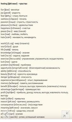 English Time, Learn English Words, English Study, Russian Language Learning, Teaching English Grammar, English Language, English Idioms, English Lessons, English Vocabulary