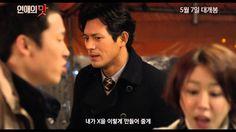 Korean Movie 연애의 맛 (Love Clinic, 2015) 카운셀링 영상 (Counseling Video)