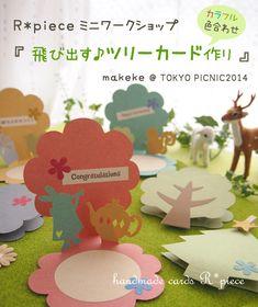 11/15(土)16(日)東京ピクニック2014飛び出すカード作りワークショップ♪ | (旧ブログ)想いを届ける飛び出すカード屋♪R*pieceの気まぐれ日記| ハンドメイドカードR*pieceれいんぼーぴーす