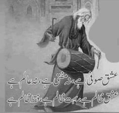 Hello، Welcome to Urdu Poetry world, Here You Can Find Every Type Of Poetry Latest Collections which you can Read Online. Stay Update with Urdu Poetry World. Urdu Funny Poetry, Poetry Quotes In Urdu, Urdu Poetry Romantic, Love Poetry Urdu, Urdu Quotes, Sufi Quotes, Qoutes, Soul Poetry, Poetry Pic