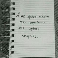 Best Quotes, Love Quotes, Greek Words, Greek Quotes, Lyrics, Poetry, How Are You Feeling, Wisdom, Mood