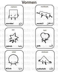 Arabic Alphabet Letters, Learn Arabic Alphabet, English Picture Dictionary, Learn Arabic Online, Arabic Lessons, Letters For Kids, English Language Learners, Arabic Language, Learning Arabic