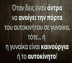 Click this image to show the full-size version. Funny Greek Quotes, Sarcastic Quotes, Smart Quotes, Me Quotes, Engineering Quotes, Funny Statuses, Funny Phrases, Magic Words, Funny Thoughts