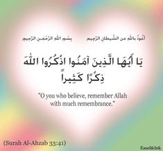 Ayah Graphics - Page 3 Dear Sister, Nice Comments, Page 3, Quran, Graphics, Graphic Design, Printmaking, Holy Quran