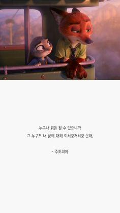 Korean Phrases, Korean Quotes, Korean Words, Famous Quotes, Best Quotes, Korean Writing, Aesthetic Words, Arte Disney, English Book