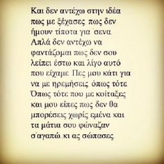 #Greek quotes Favorite Quotes, Best Quotes, Love Quotes, Funny Quotes, Inspiring Quotes About Life, Inspirational Quotes, Unique Words, Greek Words, Hurt Feelings