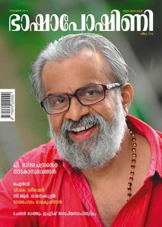 Bashaposhini November 10, 2014 edition - Read the digital edition by Magzter on your iPad, iPhone, Android, Tablet Devices, Windows 8, PC, Mac and the Web.
