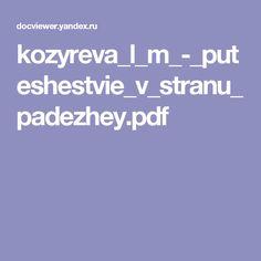 kozyreva_l_m_-_puteshestvie_v_stranu_padezhey.pdf