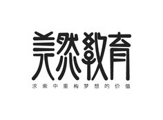 Liu Chang typography