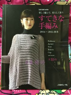 Let's Knit Series 2014-2015.