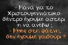 Funny Greek Quotes, Greek Memes, Have A Laugh, Queen Quotes, Stupid Funny Memes, Poetry Quotes, Just For Laughs, Relationship Quotes, Wise Words