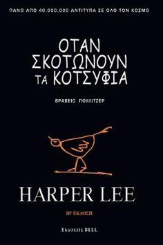 Books To Read, My Books, Harper Lee, To Kill A Mockingbird, I Wish I Had, Book Lists, Self Improvement, Book Worms, Literature