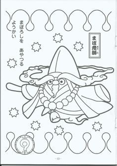 togenyan coloring pages - photo#3