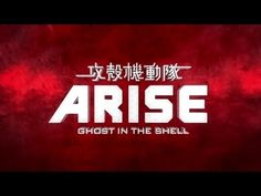 「攻殻機動隊ARISE」特報0330