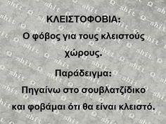 Kai auto den to eixa akousi Funny Greek Quotes, Greek Memes, Funny Picture Quotes, Funny Photos, Jokes Quotes, Life Quotes, Funny Statuses, Sarcasm Humor, Have A Laugh