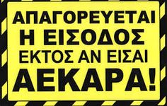 Police Precinct, Athens Greece, Tattos, Sports, Hs Sports, Sport, Tattoos