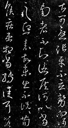 王羲之 Xizhi Wang Calligraphy Words, Caligraphy, Japanese Calligraphy, Modern Calligraphy, Rune Symbols, Illumination Art, Creative Lettering, China Art, Classical Art