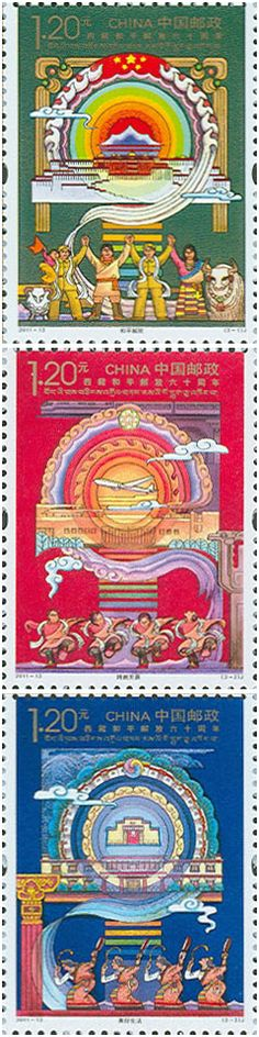 60th Anniversary of the Peaceful Liberation of Tibet - China Post's stamps