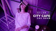 7-ELEVEN【CITY CAFE城市小探索】#7