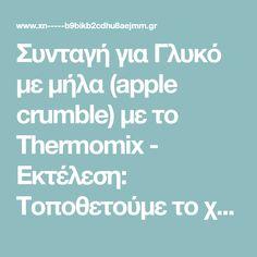 Συνταγή για Γλυκό με μήλα (apple crumble) με το Thermomix - Εκτέλεση: Τοποθετούμε το χτυπητήρι στα μαχαίρια και ρίχνουμε τα μήλα κομμένα μικρά στο κάδο. Προσθέτουμε τη ζάχαρη, το νερό, το χυμό λεμονιού, τη κανέλα