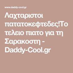 Λαχταριστοι πατατοκεφτεδες!Το τελειο πιατο για τη Σαρακοστη - Daddy-Cool.gr O Daddy, Vegetarian, Food, Drinks, Drinking, Beverages, Essen, Drink, Meals