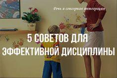 5 советов для эффективной дисциплины: создание правил для детей .    Эффективная дисциплина строится на следующих пяти элементах. Используйте наши советы, и у вас будет намного меньше проблем с вашим малышом по мере его взросления, так как он уяснит правила и будет знать, что случится, если их нарушить.    1. ЯСНОСТЬ: будьте ясными, когда вы устанавливаете правила и ограничения.  Не рассчитывайте на то, что ребенок сам поймет правила до того, как вы обговорите их с ним.    Читайте…