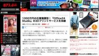 週刊アスキー PLUS(Web)の記事でオフィス24スタジオが紹介されました ~1000万円の石膏積層型!の3Dプリントサービスを体験~