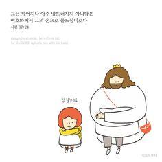 날마다 묵상 59 | 갓포스팅 Jesus Freak, Illustrations And Posters, His Hands, My Father, Savior, Winnie The Pooh, Bible Verses, Catholic, Disney Characters