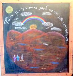 Genesis 9:13  I have set my rainbow in the clouds, and it will be the sign of the covenant between me and the earth.
