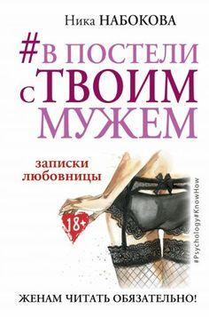 В постели с твоим мужем. Записки любовницы. Женам читать обязательно - Набокова Ника