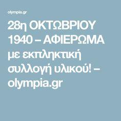28η ΟΚΤΩΒΡΙΟΥ 1940 – ΑΦΙΕΡΩΜΑ με εκπληκτική συλλογή υλικού! – olympia.gr