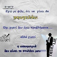 Φωτογραφία της τζενη μερμελα. Greek Quotes, Lol, Humor, Memes, Funny, Smile, So True, Humour, Meme