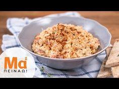 Φτιάξτε την τέλεια και πιο εύκολη τυροκαυτερή με φέτα και γιαούρτι! Το τέλειο άλειμμα για ψωμάκι και τηγανητές πατάτες στο οικογενειακό τραπέζι. Greek Recipes, Dip Recipes, Greek Appetizers, Dips, Oatmeal, Food And Drink, Cooking, Breakfast, Ethnic Recipes