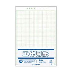 菅公工業 工作用紙 20枚入 リ399