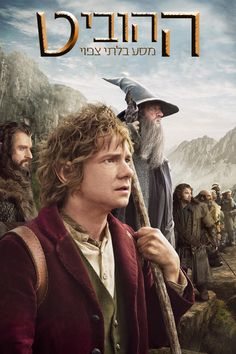 Watch The Hobbit: An Unexpected Journey 2012 Full Movie Online Free